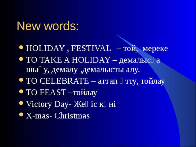 New words: HOLIDAY , FESTIVAL – той, мереке TO TAKE A HOLIDAY – демалысқа шы...