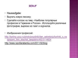 Hausaufgabe: Выучить новую лексику; Сделайте коллаж на тему «Наиболее популяр