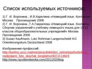 Список используемых источников: Изображения профессий: http://kartiny.ucoz.ru