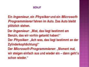 Ein Ingenieur, ein Physiker und ein Microsoft-Programmierer fahren im Auto.