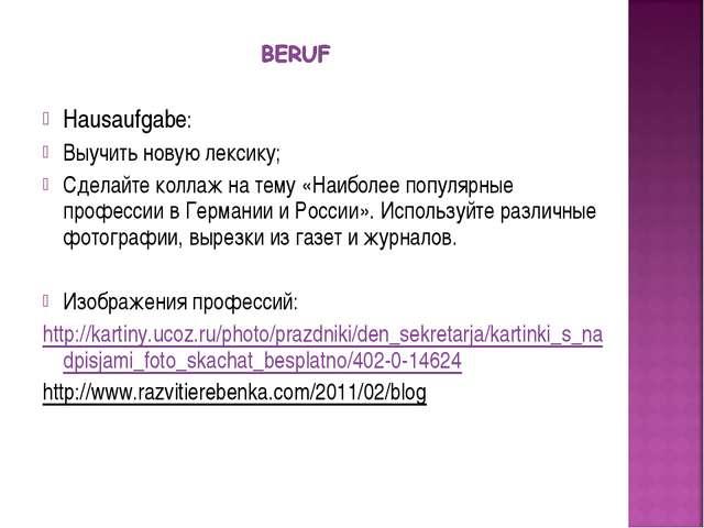 Hausaufgabe: Выучить новую лексику; Сделайте коллаж на тему «Наиболее популяр...