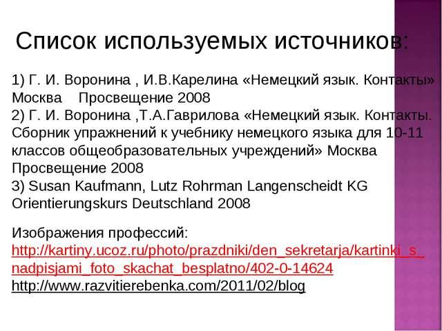 Список используемых источников: Изображения профессий: http://kartiny.ucoz.ru...