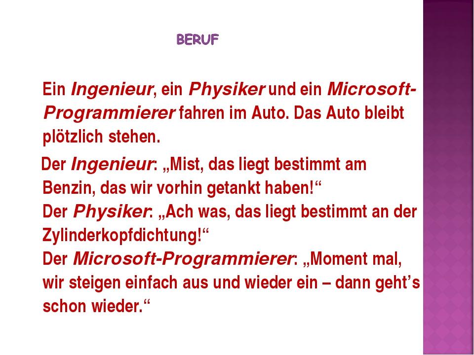 Ein Ingenieur, ein Physiker und ein Microsoft-Programmierer fahren im Auto....