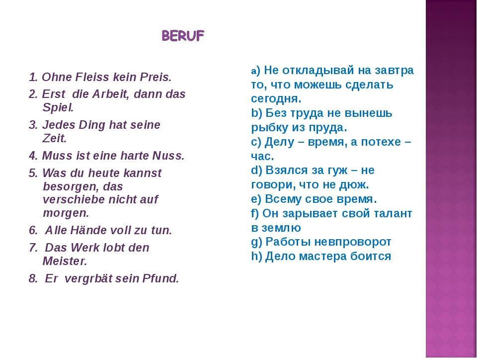 красивые стихи на немецком с переводом о любви магазине неликвидов пао