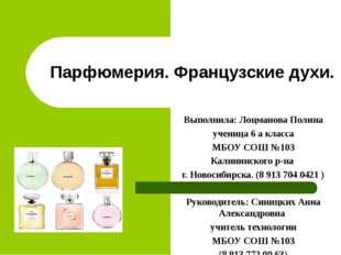 Выполнила: Лоцманова Полина ученица 6 а класса МБОУ СОШ №103 Калининского р-