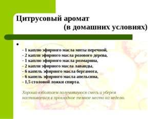 Цитрусовый аромат (в домашних условиях) - 1 каплю эфирного масла мяты перечн