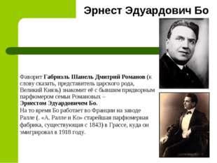 Эрнест Эдуардович Бо Фаворит Габриэль Шанель Дмитрий Романов (к слову сказать