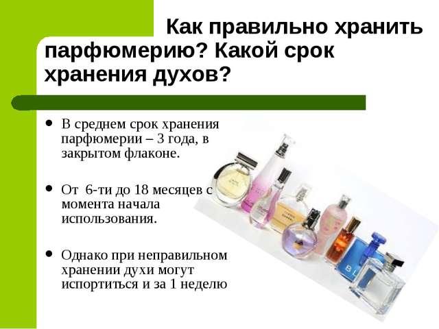 В среднем срок хранения парфюмерии – 3 года, в закрытом флаконе. От 6-ти до 1...
