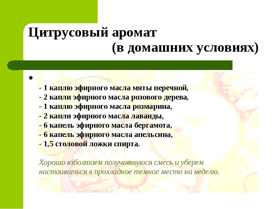 Цитрусовый аромат (в домашних условиях) - 1 каплю эфирного масла мяты перечн...