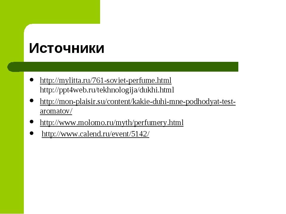 Источники http://mylitta.ru/761-soviet-perfume.html http://ppt4web.ru/tekhnol...