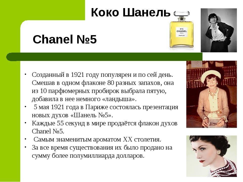 Коко Шанель Созданный в 1921 году популярен и по сей день. Смешав в одном фла...