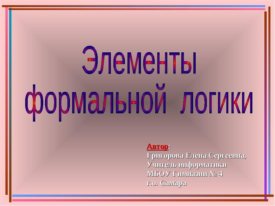 Автор: Григорова Елена Сергеевна, Учитель информатики МБОУ Гимназии № 4 г.о....