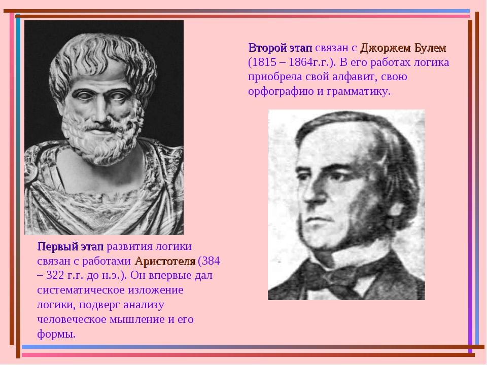 Первый этап развития логики связан с работами Аристотеля (384 – 322 г.г. до н...