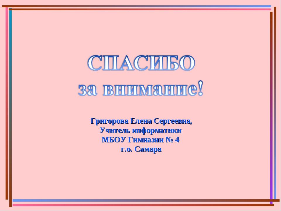 Григорова Елена Сергеевна, Учитель информатики МБОУ Гимназии № 4 г.о. Самара