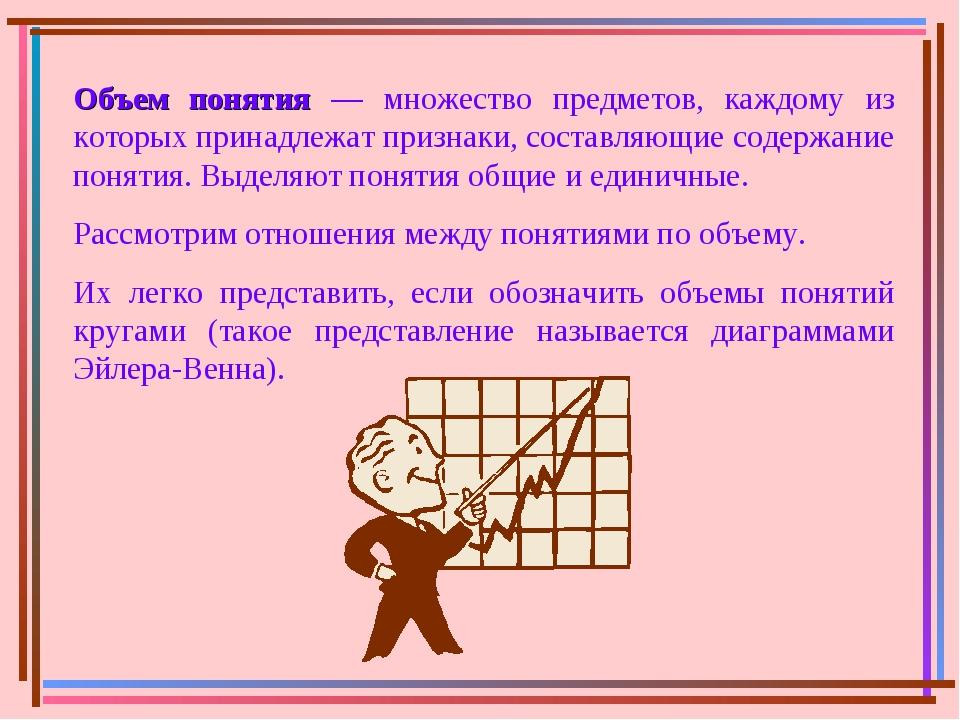 Объем понятия — множество предметов, каждому из которых принадлежат признаки,...