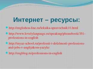 Интернет – ресурсы: http://englishon-line.ru/leksika-spravochnik10.html http: