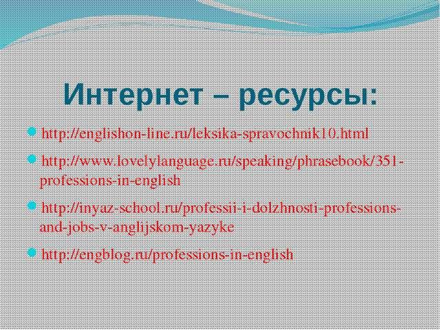 Интернет – ресурсы: http://englishon-line.ru/leksika-spravochnik10.html http:...