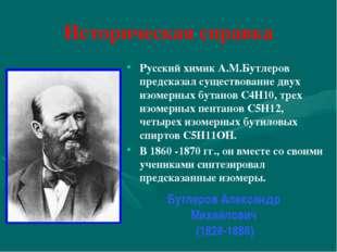 Историческая справка Русский химик А.М.Бутлеров предсказал существование двух