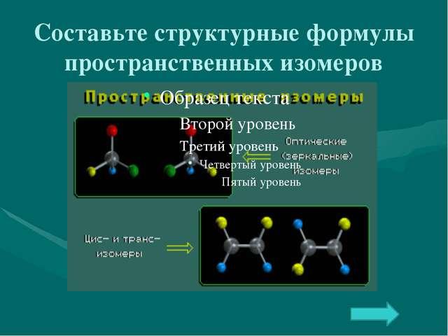 Подумаем… Составьте формулу вещества по названию. Определите, какие виды изом...