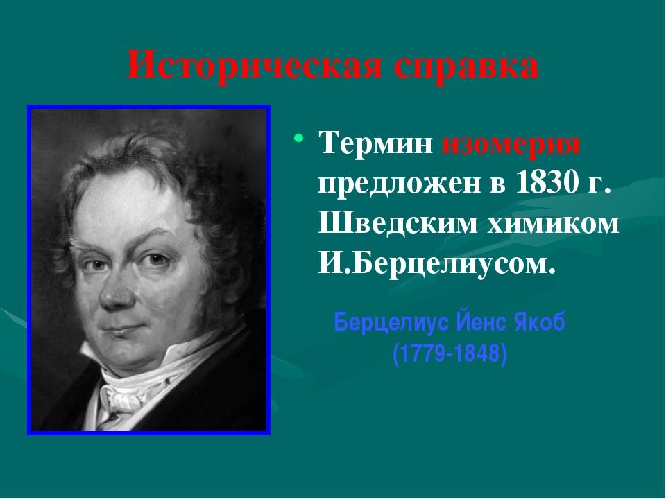 Историческая справка Термин изомерия предложен в 1830 г. Шведским химиком И.Б...