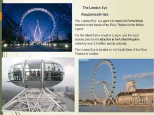 The London Eye Лондонский глаз The London Eye is a giant 135-metre tall Ferr