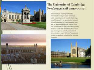 The University of Cambridge Кембриджский университет The University of Cambri