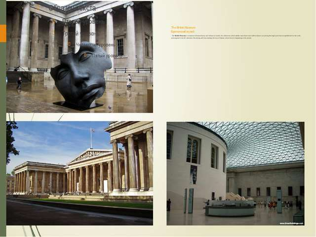 The British Museum Британский музей The British Museum is a museum of human...