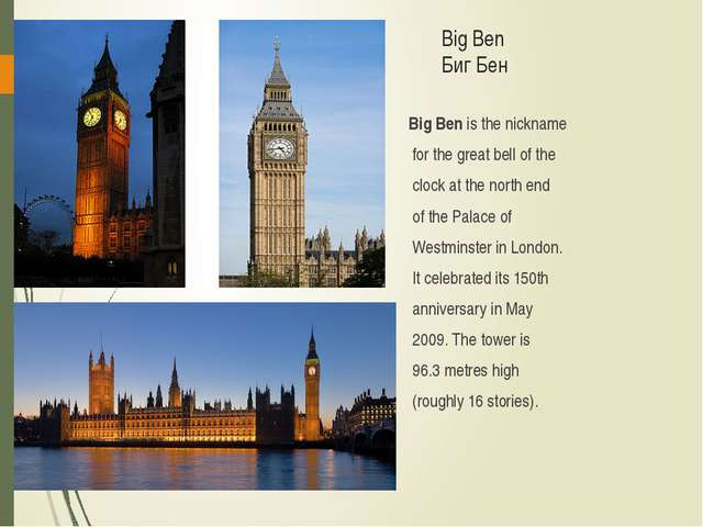Big Ben Биг Бен Big Ben is the nickname for the great bell of the clock at th...