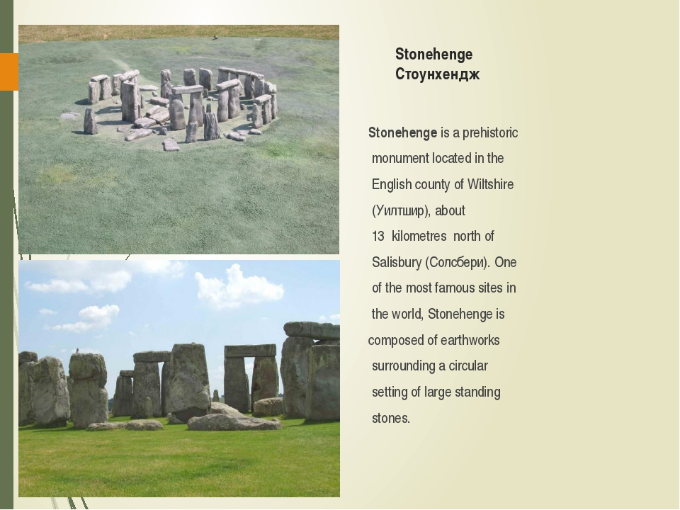 Stonehenge Стоунхендж Stonehenge is a prehistoriс monument located in the En...