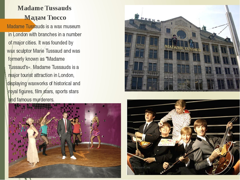 Madame Tussauds Мадам Тюссо Madame Tussauds is a wax museum in London with b...