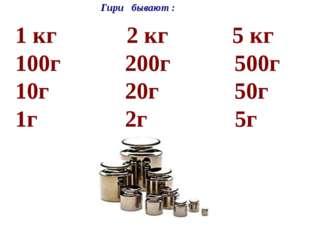 гири бывают разные 1 кг 2 кг 5 кг 100г 200г 500г 10г 20г 50г 1г 2г 5г Гири б
