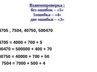 4705 , 7504, 40750, 500470 4705 = 4000 + 700 + 5 500470 = 500000 + 400 + 70