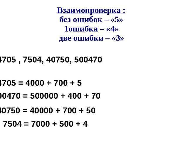 4705 , 7504, 40750, 500470 4705 = 4000 + 700 + 5 500470 = 500000 + 400 + 70...