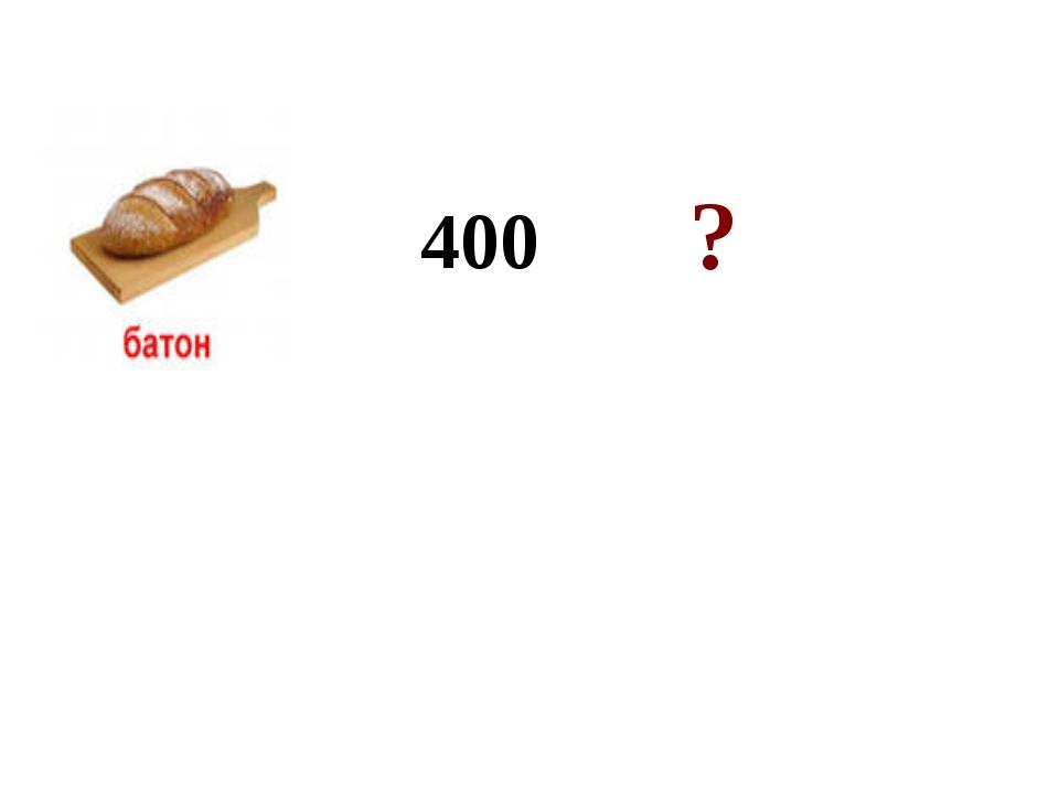 400 ?