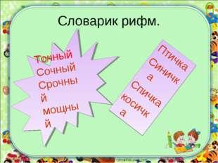 Словарик рифм. corowina.ucoz.com Точный Сочный Срочный мощный Птичка Синичка