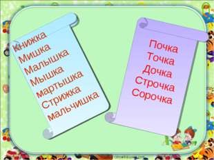 corowina.ucoz.com Книжка Мишка Малышка Мышка мартышка Стрижка мальчишка Книжк