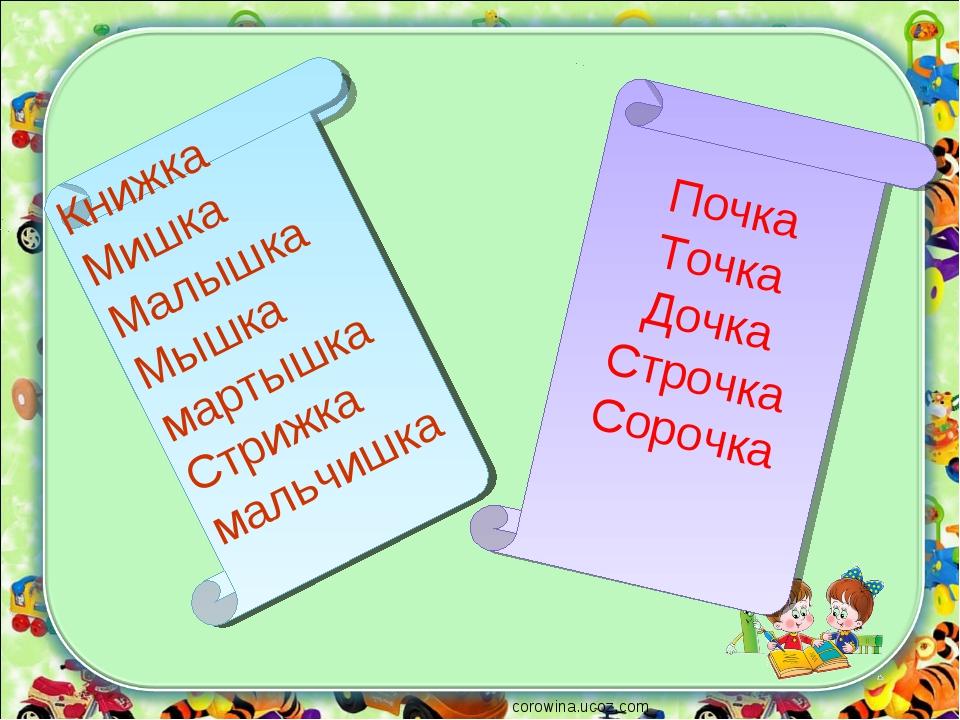 corowina.ucoz.com Книжка Мишка Малышка Мышка мартышка Стрижка мальчишка Книжк...