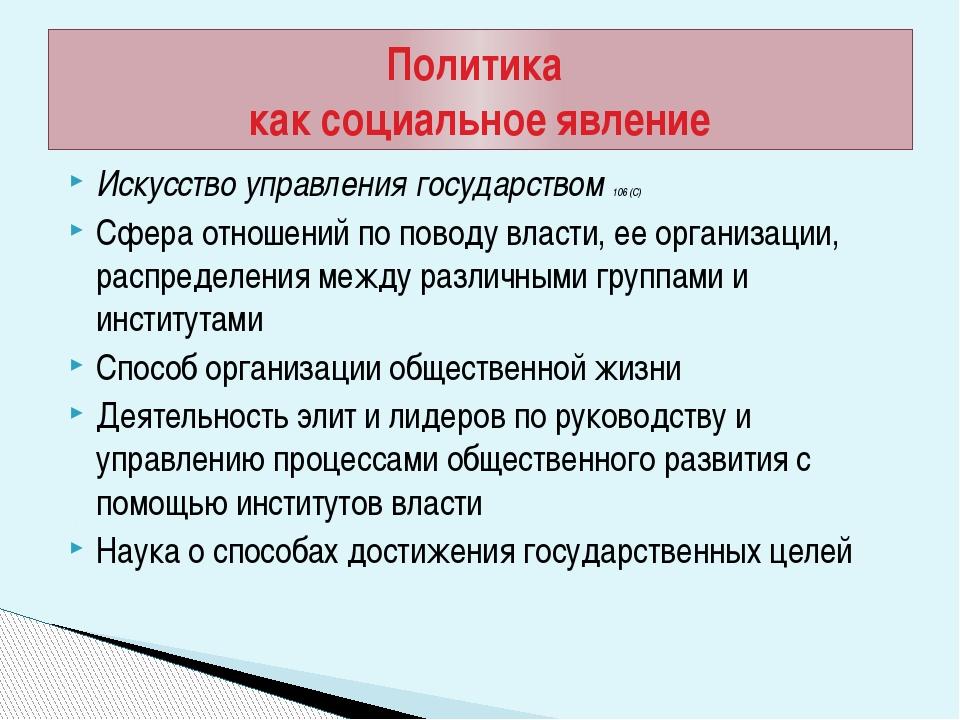 Искусство управления государством 106 (С) Сфера отношений по поводу власти, е...