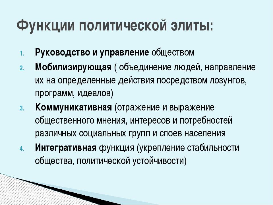 Руководство и управление обществом Мобилизирующая ( объединение людей, направ...