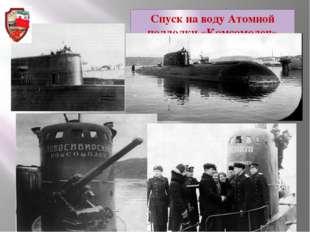 Спуск на воду Атомной подлодки «Комсомолец»