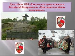 Дата гибели АПЛ «Комсомолец» провозглашена в Российской Федерации как «День п