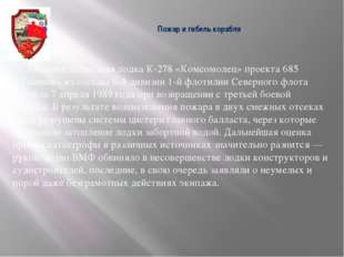 Пожар и гибель корабля Атомная подводная лодка К-278 «Комсомолец» проекта 6