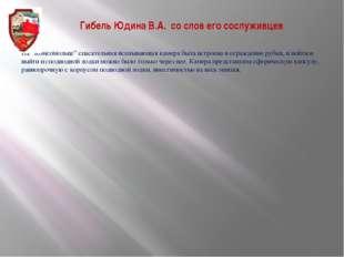 """Гибель Юдина В.А. со слов его сослуживцев На """"Комсомольце"""" спасательная всплы"""
