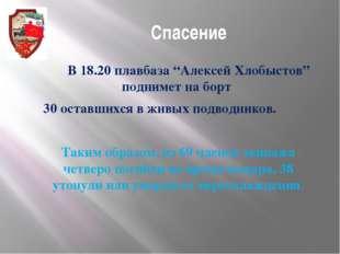 """Спасение В 18.20 плавбаза """"Алексей Хлобыстов"""" поднимет на борт 30 оставшихся"""