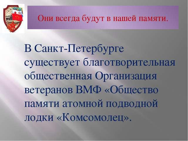 Они всегда будут в нашей памяти. В Санкт-Петербурге существует благотворитель...