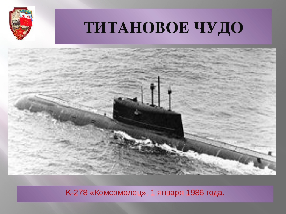 ТИТАНОВОЕ ЧУДО K-278 «Комсомолец», 1 января 1986 года.