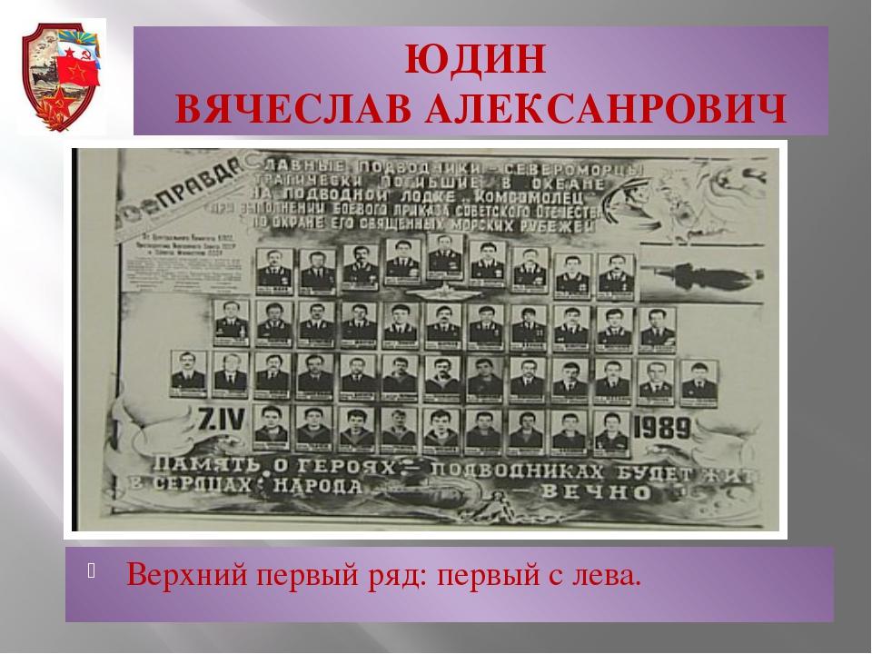 ЮДИН ВЯЧЕСЛАВ АЛЕКСАНРОВИЧ Верхний первый ряд: первый с лева.