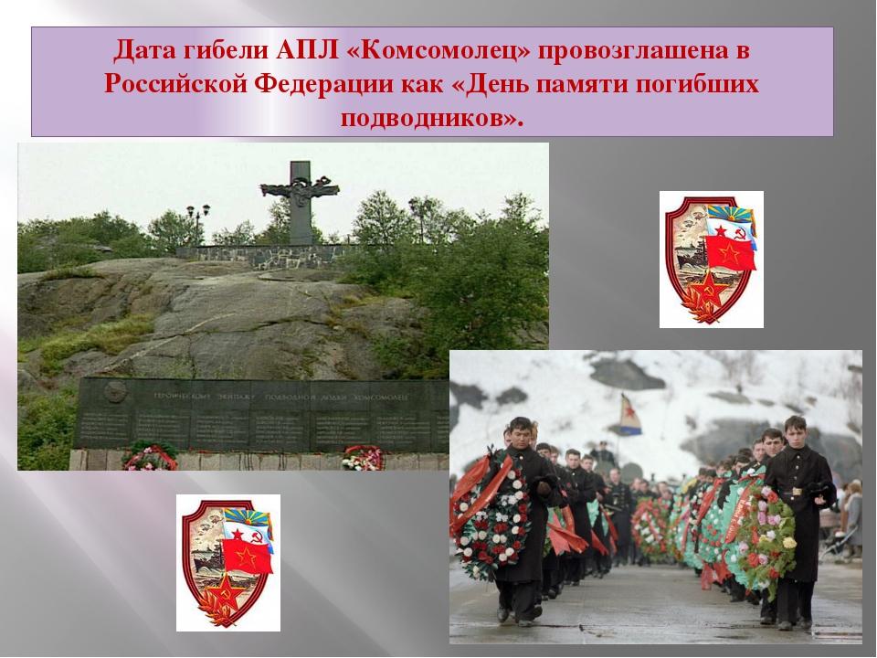 Дата гибели АПЛ «Комсомолец» провозглашена в Российской Федерации как «День п...