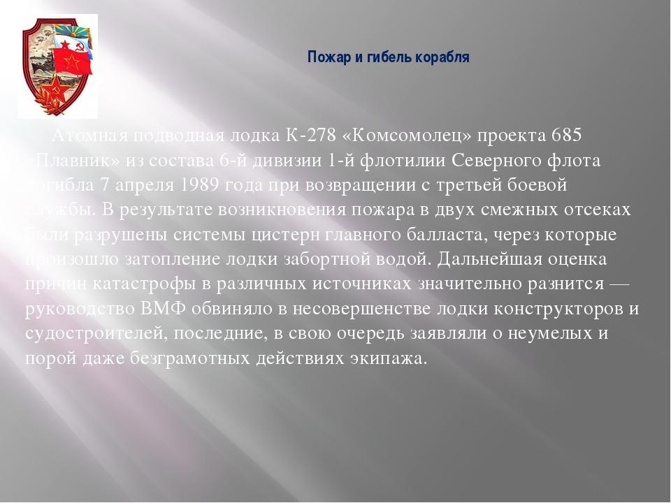 Пожар и гибель корабля Атомная подводная лодка К-278 «Комсомолец» проекта 6...
