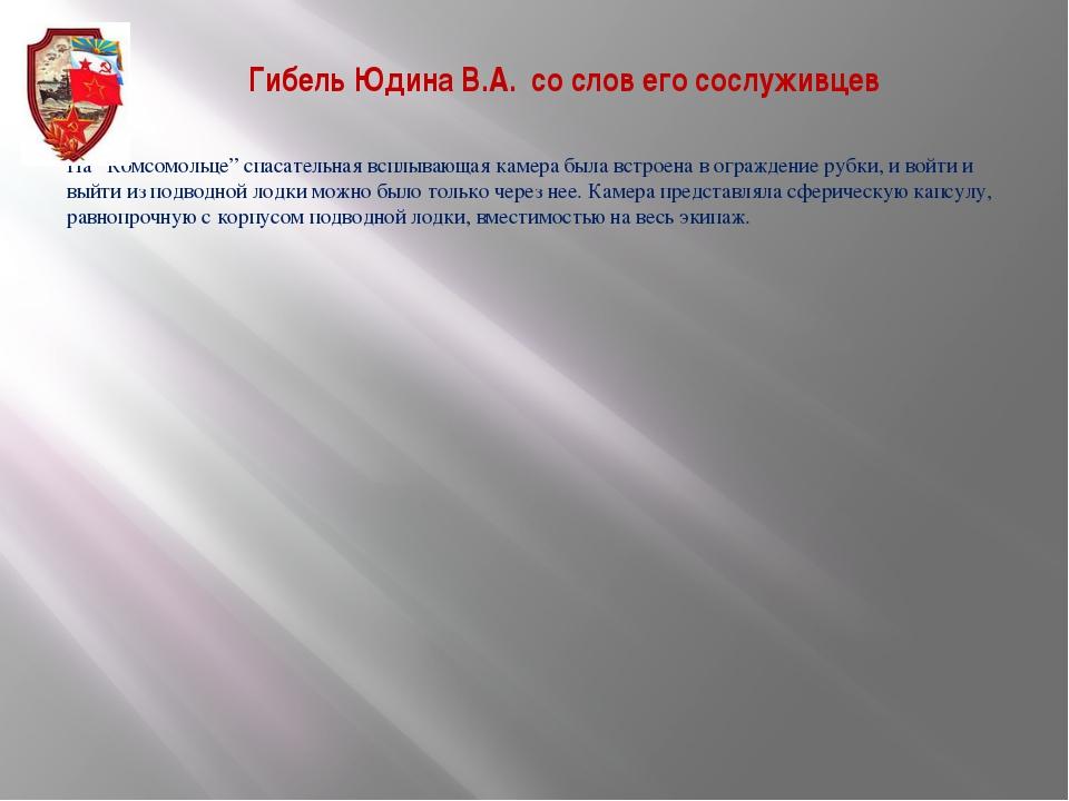 """Гибель Юдина В.А. со слов его сослуживцев На """"Комсомольце"""" спасательная всплы..."""